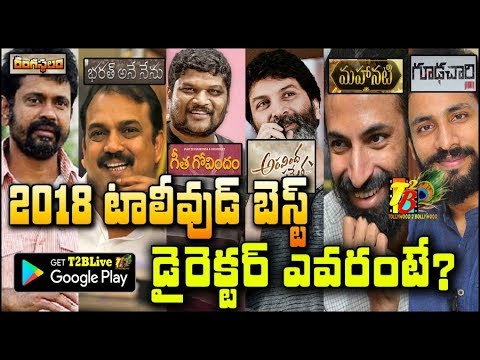 2018 Tollywood Best Director | 2018 Top 5 Best Directors Tollywood | Telugu 2018 Top 5 Directors