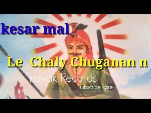 Video Kesar mal Bawari chuganan bhar k chaly jody m # Kesar mal Bawari Deru Bhajan# download in MP3, 3GP, MP4, WEBM, AVI, FLV January 2017