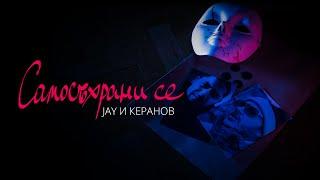 Jay и Керанов Самосъхрани Се rap music videos 2016