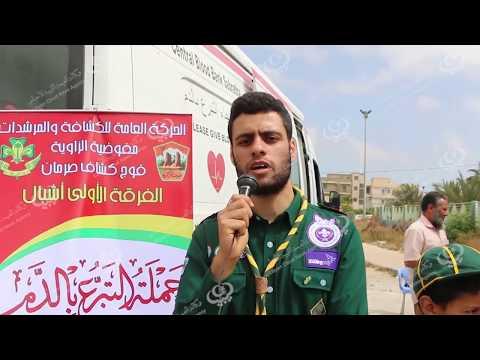 انطلاق حملة للتبرع بالدم بمدينة صرمان