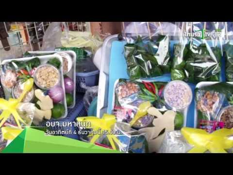 [Teaser] อบจ.มหาสนุก | วันอาทิตย์ที่ 4 ธ.ค นี้ พบกันบ่าย 3 โมงตรง ทางไทยรัฐทีวี