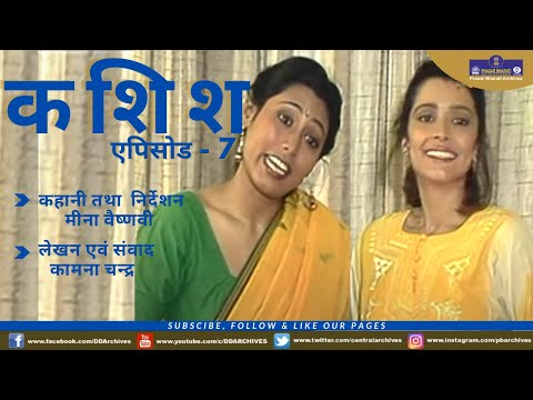 Kashish | Episode-7