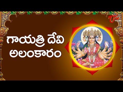 Devi Navaratri Special | గాయత్రీదేవి అలంకారం | Dussehra 2020 | D
