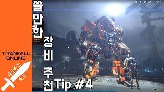 폭파 모드, 최후의 타이탄 모드 / 추천 장비 Tip