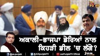 Video SAD-BJP making which Deal with Deras ? || To The Point || KP Singh || Jus Punjabi MP3, 3GP, MP4, WEBM, AVI, FLV Maret 2019