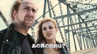 『ドライブ・アングリー3D』 予告編