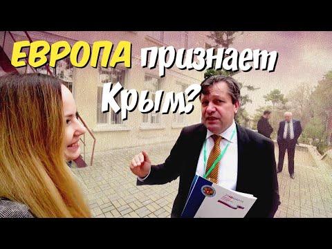 Международные НАБЛЮДАТЕЛИ в Крыму: ВЫБОРЫ поставят точку РЕФЕРЕНДУМА в Крыму. (видео)