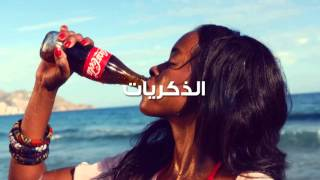 Video Coca-Cola - ذوق اللحظة MP3, 3GP, MP4, WEBM, AVI, FLV Desember 2017