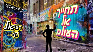 הזמר רזיאל חי - סינגל חדש - תחייך אל העולם
