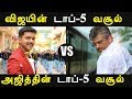 Vijay vs Ajith Movies Top 5 Boxoffice Collection | 2018 Report | Tamil cinema News