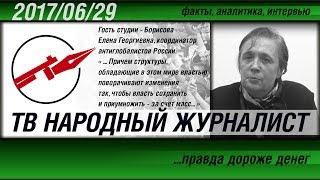 ТВ НАРОДНЫЙ ЖУРНАЛИСТ #36 «Антиглобалисты — кто они?» Гость студии — Елена Борисова