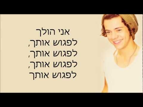 One Direction - One Way Or Another מתורגם