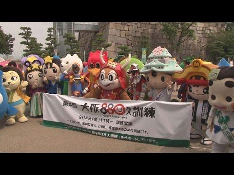 ゆるキャラも一斉避難 大阪城で防災訓練PR