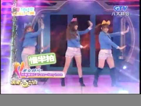 100 20130107 蝴蝶姐姐 跳舞 T-ara Sexy Love
