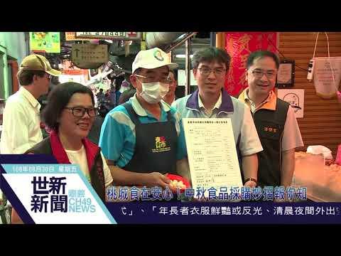 108.9.2-世新新聞 桃城食在安心!中秋食品採購妙招報你知