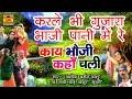 Karle Bhi Guzara भाजी पानी में रे | Superhit Gondi Geet | Ashok Verman,Munni Bai Thakur #SonaCassett