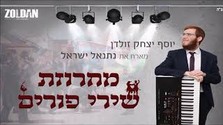 הקלידן יוסף יצחק זולדן מארח את הזמר נתנאל ישראל