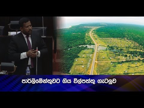 Wilpattu issue heats up parliament; Badi Udin asks for a select committee; Anura Yapa makes severe allegations