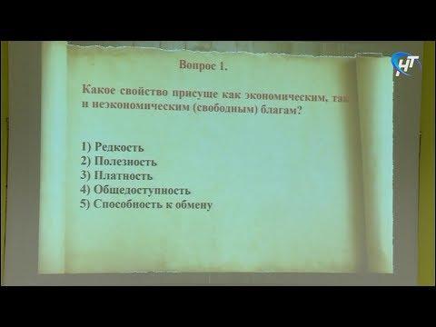 Новгородская область приняла участие во «Всероссийском экономическом диктанте»