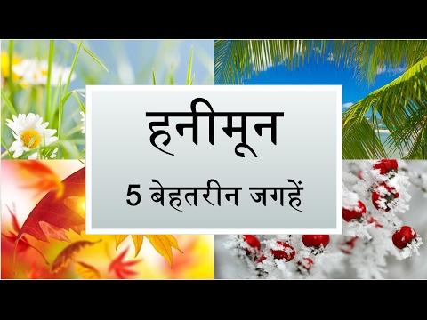Top 5 honeymoon place in India - Romantic honeymoon places in India