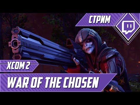 Отряд Альфа - XCOM 2 War of the Chosen #1