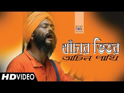 Video Khachar Bhitor Ochin Pakhi (খাঁচার ভিতর অচিন পাখি) | Kartik Das Baul | Lalon Song download in MP3, 3GP, MP4, WEBM, AVI, FLV January 2017