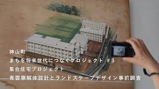 神山つなぷろ #3 解体設計とランドスケープデザイン事前調査[集合住宅プロジェクト・その1]