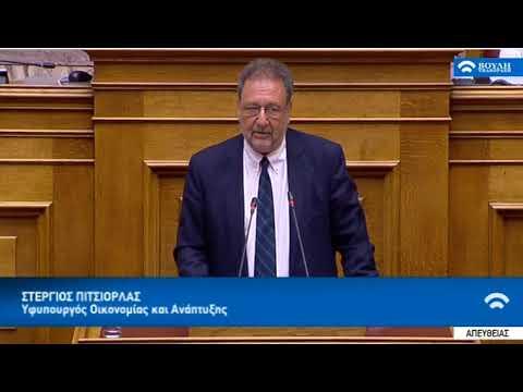 Ομιλία Υφυπουργού ανάπτυξης για το νομοσχέδιο των Α.Ε.