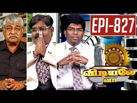 Vidiyale-Vaa-Epi-827-18-07-2016-Kalaignar-TV