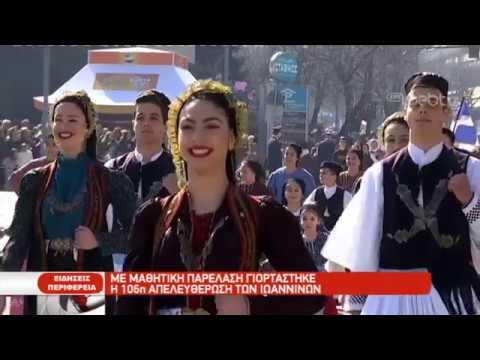 Με μαθητική παρέλαση γιορτάστηκε η 106η επέτειος απελευθέρωσης των Ιωαννίνων  | 22/02/2019 | ΕΡΤ
