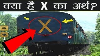 Why X Symbol Is Given On The Last Bogie Of Any Indian Railway Train