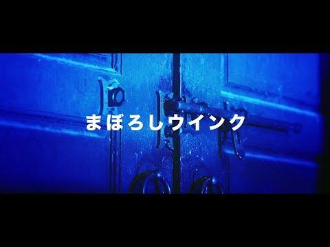 , title : '【MV】A応P「まぼろしウインク」FULL Ver.'