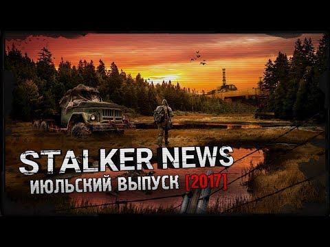 STALKER NEWS (Выпуск от 12.07.17)