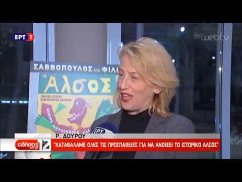 Ο Σαββόπουλος μεταμόρφωσε το θρυλικό «Άλσος» σε διακτινισμένη μπουάτ | 30/11/18 | ΕΡΤ