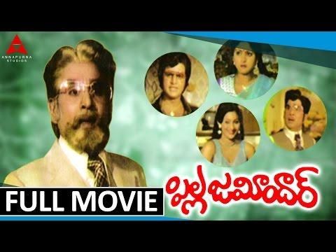 Pilla Zamindar Telugu Full Movie || ANR, Jayasudha, Mohan Babu