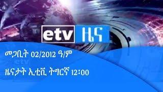 መጋቢት 02/2012 ዓ/ም ዜናታት ኢቲቪ ትግርኛ 12፡00