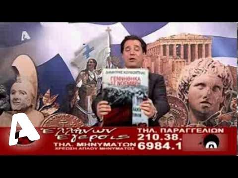 Ελληνοφρένεια τιβί 17-03-2014