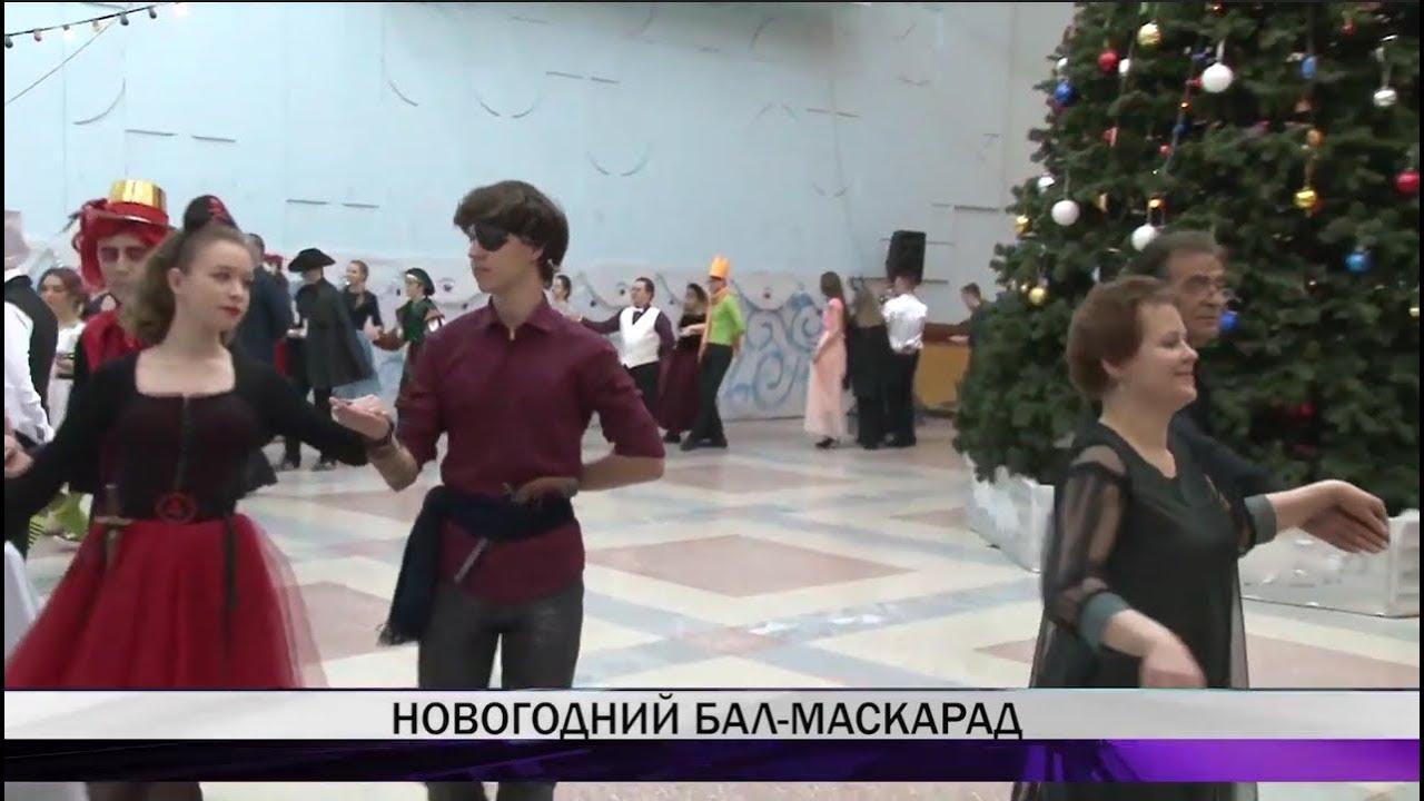 В канун Старого Нового года в ГДДЮТ прошел традиционный бал-маскарад