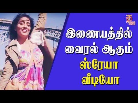 Shriya Saran Viral video | Portugal | Filming Spot | Actress Shriya Latest | Thamizh Padam
