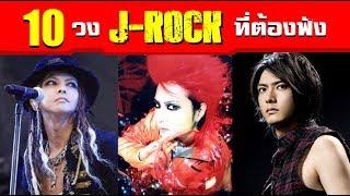 10 วง J-Rock ที่ต้องลองฟังซักครั้ง