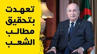 الرئيس تبون: تعهدت أمام الله وأمام الشعب بتحقيق مطالبه المشروعة بإحداث تغيير شامل وحقيقي