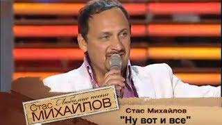 Стас Михайлов - Ну, вот и всё (Славянский базар 2008)
