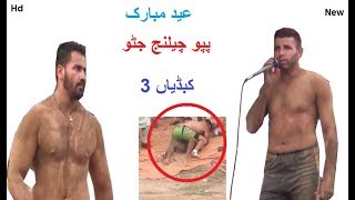 New latest kabaddi match javed jattu vs papy open kabaddi match 2017 at pindi maken sports stadium sargodhaEid match trailerexclusiv channel pindi maken stadium if you want to watch all kabaddi match videos and available on this channel kabaddi live match LINKS► follow on twitter https://twitter.com/pindi_maken► Facebook profile https://www.facebook.com/Allpakistank...► Google+: . https://plus.google.com/+AllPakistanK...► Watch More Videos……►WATCH All Playlists videos ..https://www.youtube.com/watch?v=DDckl...► Join Our Facebook grouphttps://www.facebook.com/groups/35950...► Click to see All our videos & matches https://www.youtube.com/channel/UCtfn...► Subscribe to our channel...https://www.youtube.com/channel/UCtfn...tags for kabaddi match new big best kabaddinew kabaddinew kabaddi matchbig kabaddifunny videosyoutube pakistanWe Are Uniqueno.1 raiderasia cupcricket highlights2016 kabaddikabadi tournamentgujjar kabaddi videoskabaddi match 2016 2017New 14 augusttop 10 playersPak Vs Indiaindian sportsPakistan VS Iranbest stopsPunjab Musiccricket matchbest raidsnew mujra 2017hot mujra 2017desi danceindian songs 2017kabaddi match 2016 india vs pakistankabaddi 2017open kabaddi match 2017eid kabaddi match 2017cricket live match today india vs pakistansongs indiansaraiki songs pakistani