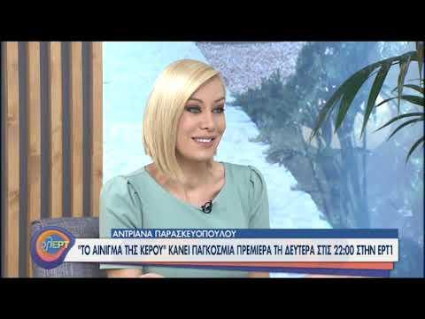 Η Αντριάνα Παρασκευοπούλου στο Φλερτ | 17/07/20 | ΕΡΤ