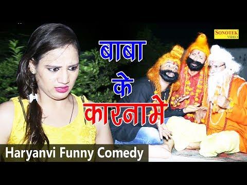 Video साधु बाबा के कारनामे | Sadhu Baba Ke Karname | Indian Comedy Video | Haryanvi Comedy New download in MP3, 3GP, MP4, WEBM, AVI, FLV January 2017