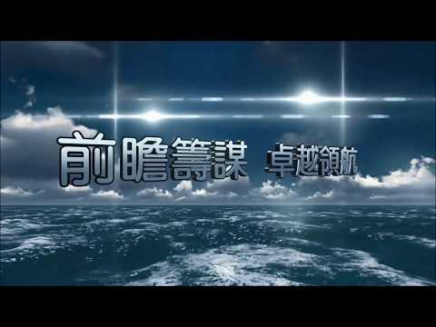 交通部航港局簡介