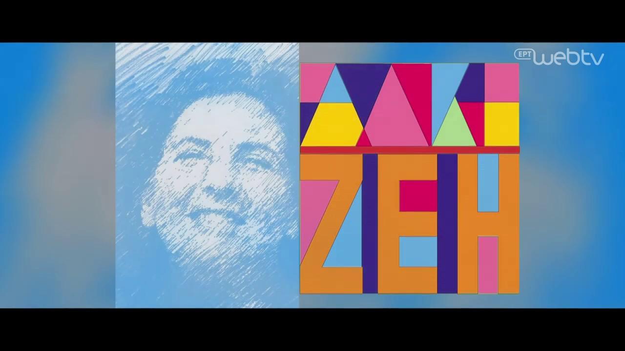 Η Άλκη Ζέη στη μικρή οθόνη  (Αφιέρωμα ΕΡΤ ) | 28/02/2020 | ΕΡΤ