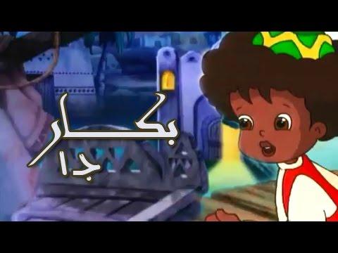 بكار الموسم الأول تتر البداية محمد منير