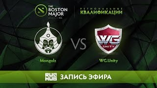 Mongolz vs WG.Unity, Boston Major Qualifiers - SEA [Adekvat, 4ce]