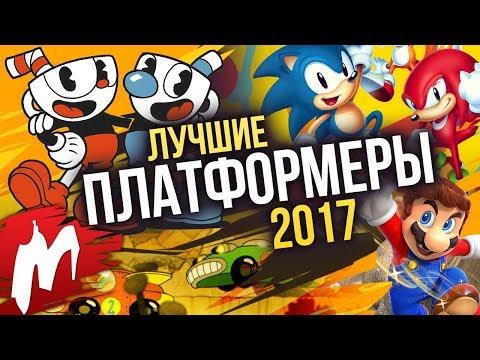 Лучшие ПЛАТФОРМЕРЫ 2017 | Итоги года - игры 2017 | Игромания